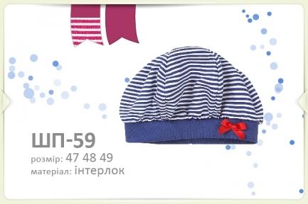 Детская шапочка для девочки ШП 59 Бемби, интерлок