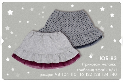 Детская юбка для девочки ЮБ 83 Бемби, трикотаж